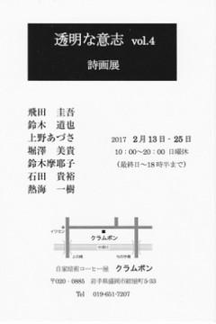 Img_20170212_0001_2